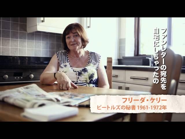 映画『愛しのフリーダ』予告編