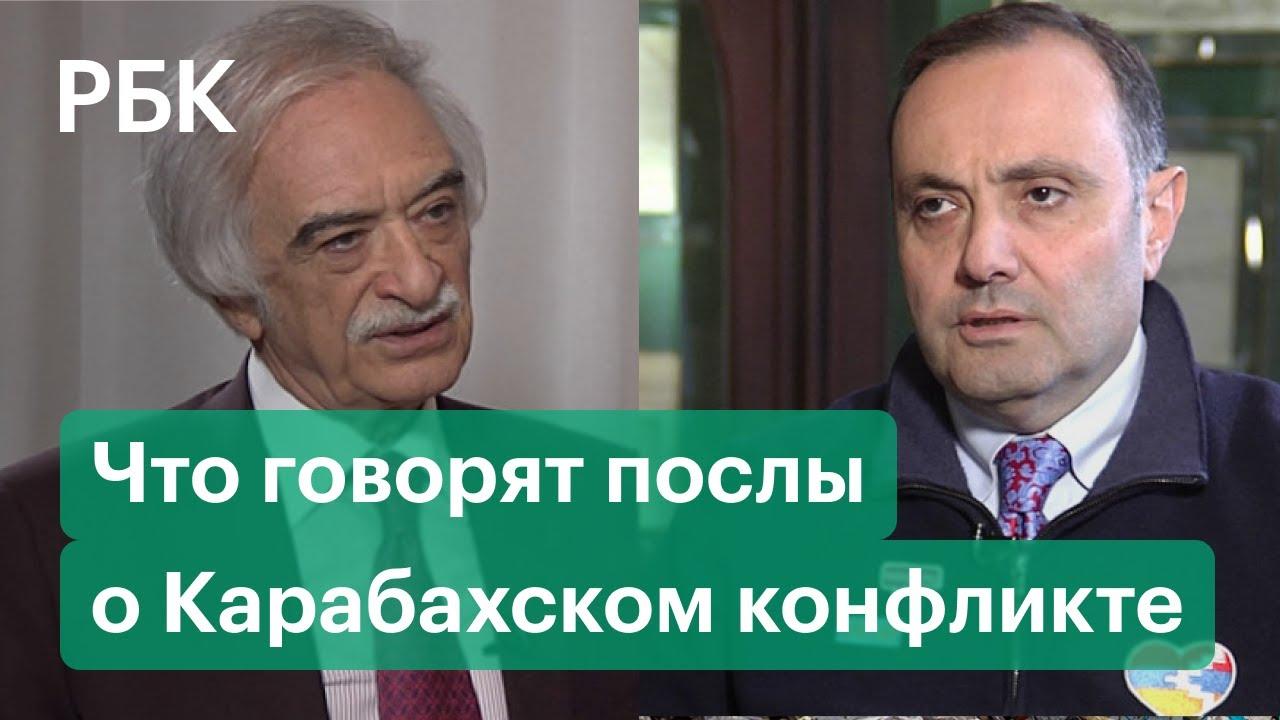 Послы Армении и Азербайджана о конфликте в Карабахе и о том как его разрешить MyTub.uz