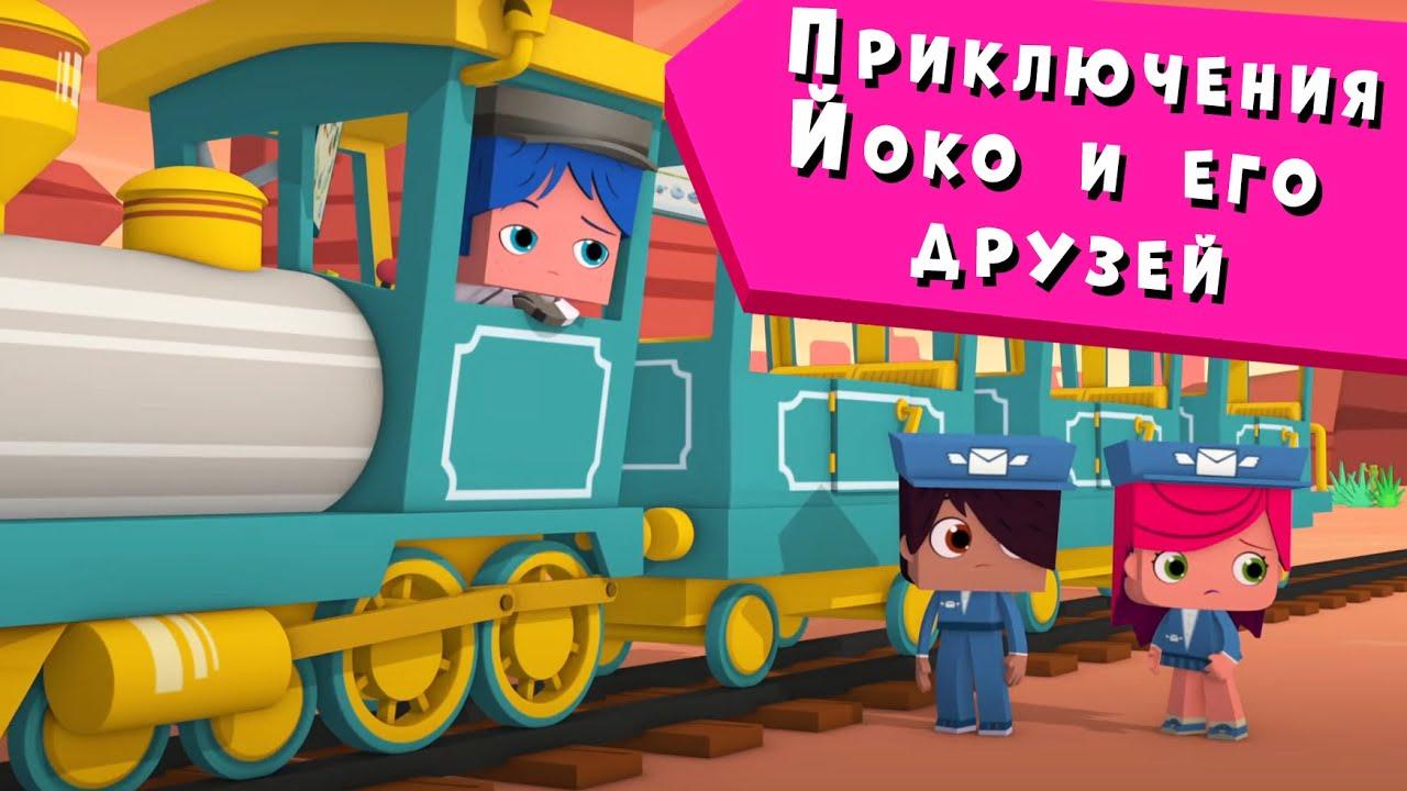 ЙОКО | Приключения Йоко и его друзей | Мультфильмы для детей