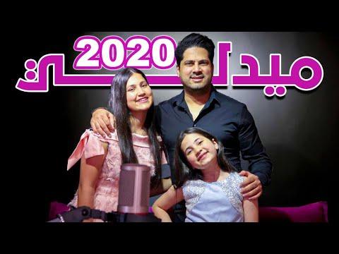 ميدلي 2020 - عمر و لين و مايا الصعيدي (فيديوكليب حصري) Madly 2020 Omar , Leen & Maya AlSaidie