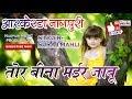 Aarkestra Nagpuri || singer - suraj MAhli || Tor Bina Mair jabu || Super Hit Aarkestra Nagpuri Mp3