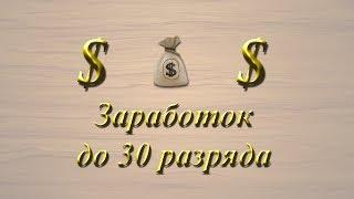 Русская рыбалка 3 99  Заработок денег с 27 по 45 разряд