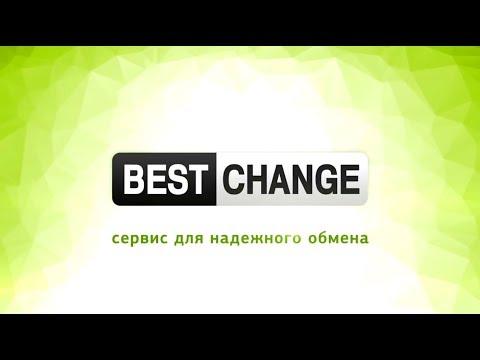 BestChange - бесплатный сервис для обмена (Qiwi, WebMoney, Bitcoin, Яндекс.Деньги)