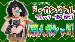 【ドッカンバトル】DB芸人ヤムチャ・サイヤの日記念!DOKKANフェス10連ガシャ! thumbnail