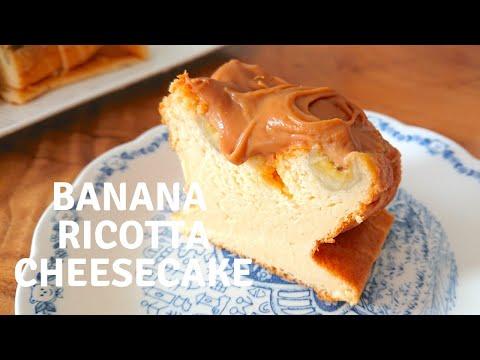 fluffy-banana-caramel-ricotta-cheesecake-/-recipe-しっとりバナナキャラメル-リコッタケーキ-レシピ