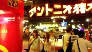 アントニオ猪木酒場新宿店.
