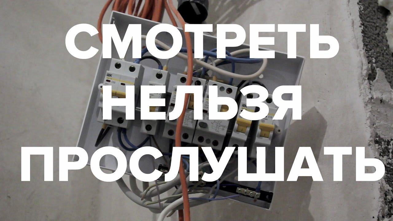 Электрика вашего дома