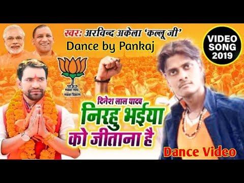 #arvindakela #kaluji निरहुआ भईया को जिताना है । Nirahua Bhaiya Ko Jitana Hai । DANCE Video