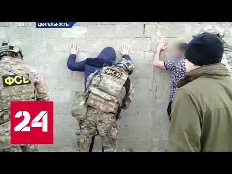 На Северном Кавказе задержали участников террористического сообщества - Россия 24