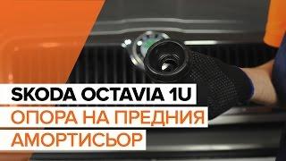Как се сменя Колесен цилиндър на OCTAVIA (1U2) - видео наръчници стъпка по стъпка