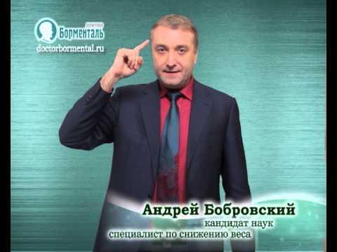 Сергей Мерентаев - Центр снижения веса Доктор Борменталь