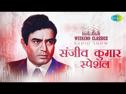 Weekend Classic Radio Show | Sanjeev Kumar Special | RJ Ruchi