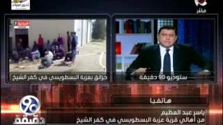 رجل يدعي انه اخرج الجن من قرية بكفر الشيخ واخمد الحرائق بها (يهرب) من مواجهة الاعلامي معتز الدمرداش