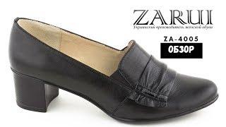 Туфли женские кожаные ZARUI ZA-4005. Обзор женской обуви от ZARUI
