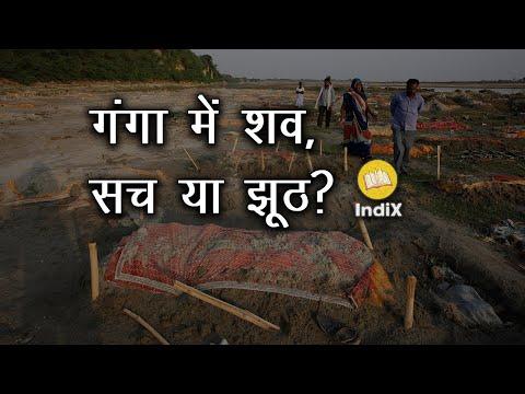 गंगा में बहते शवों का सच जानिए, मीडिया के एक और दुष्प्रचार की पोल-खोल