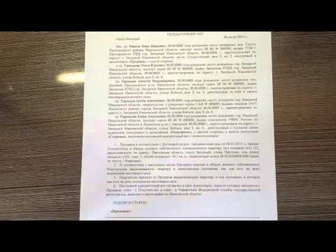 Оформляем передаточный акт к договору купли-продажи квартиры