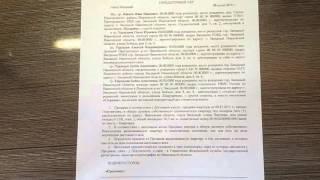видео Акт приема-передачи земельного участка. Образец