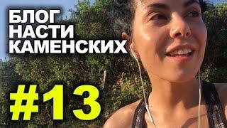 постер к видео Блог Насти Каменских - Выпуск 13