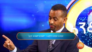 EnkokIlish Season 2 - Part 10 (እንቆቅልሽ)