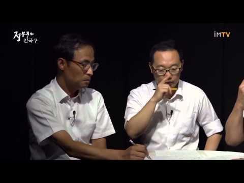 정봉주의 전국구 97회 - 정치 장난치는 검찰, 법원