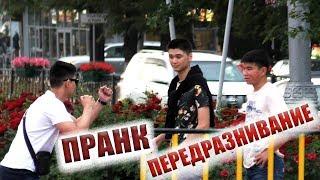 Пранк Передразнивание Алматы
