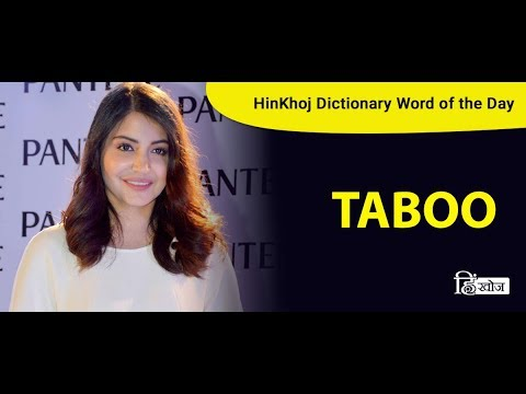 Meaning of Taboo in Hindi - HinKhoj Dictionary
