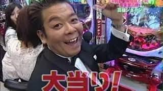 今夜もドル箱!!−275 CR花の慶次 斬H6-V 山崎まさや、村野武範 動画たく...