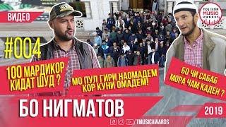 100 мардикор кидат шуд Бо Нигматов