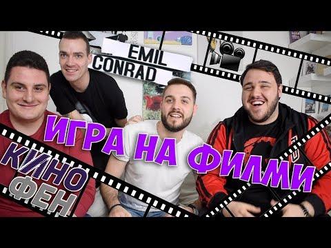 ИГРА НА ФИЛМИ С ЕМИЛ КОНРАД