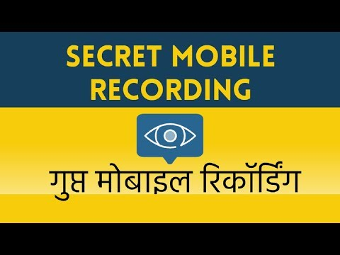 Mobile Video Recorder App. Mobile se Secret Video kaise record kare? Hindi Video