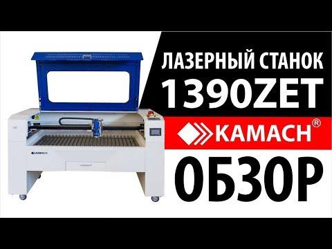 Лазерный станок Kamach 1390 ZET (обзор)