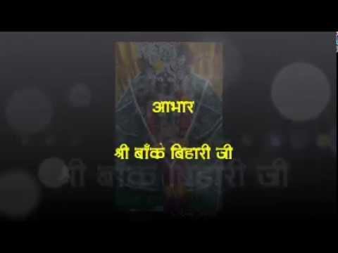 Sawre Ko Dil Me Basa Kar dekho bhajan with banke bihariji ke anupam rup