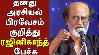 Actor Rajinikanth Speaks on Politics Entry & Movies at Fan's Meet | FULL SPEECH