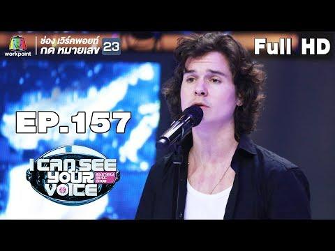 EP.157 - Lukas Graham - Full