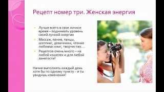 Предназначение быть Женщиной - Ольга Валяева