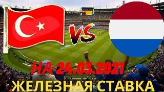 Турция Нидерланды Чемпионат мира по футболу 2022 года Прогноз на 24 03 21 от Николая Зубкова