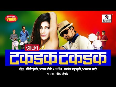 Zala Takadak Takadak - Marathi Lokgeet - Official Video - Sumeet Music