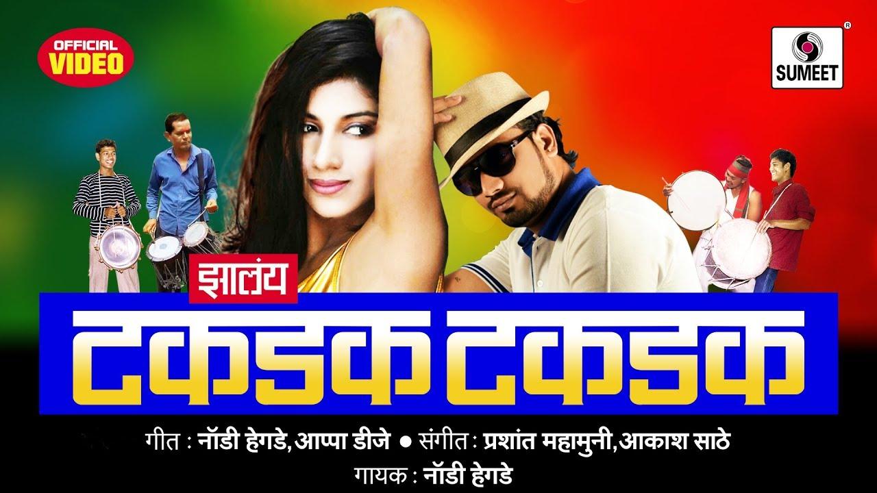 ⭐ Marathi gane patwa mp3 dj video | Pan Ke Patwa Song