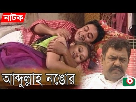 Bangla Romantic Natok | Abdullah Nongor | Zahid Hasan, Rumana Sajjad, Tushar Khan