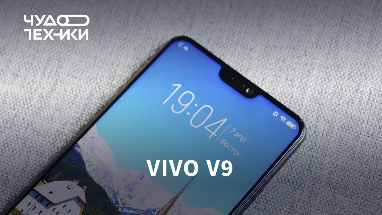 Быстрый обзор | смартфон Vivo V9