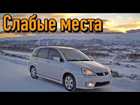 Suzuki Liana недостатки авто с пробегом | Минусы и болячки Cузуки Лиана