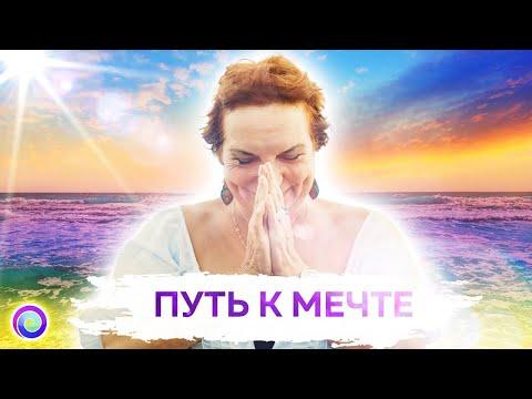 ПУТЬ К МЕЧТЕ — Мария Дивеева