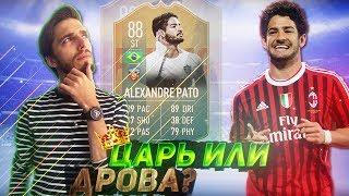 Обзор Alexandre Pato 88 - ЦАРЬ или ДРОВА? // FIFA 19