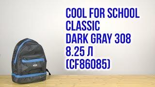 Розпакування Cool For School Classic Dark Gray 308 30 х 25 х 11 см 8.25 л для хлопчиків CF86085