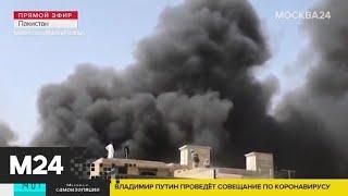 Появилось видео с места крушения самолета в Пакистане - Москва 24