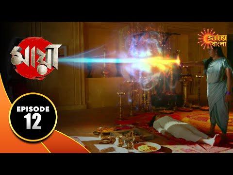 Maya - Episode 12 | 06 Sep 19 | Sun Bangla TV Serial | Bengali Serial