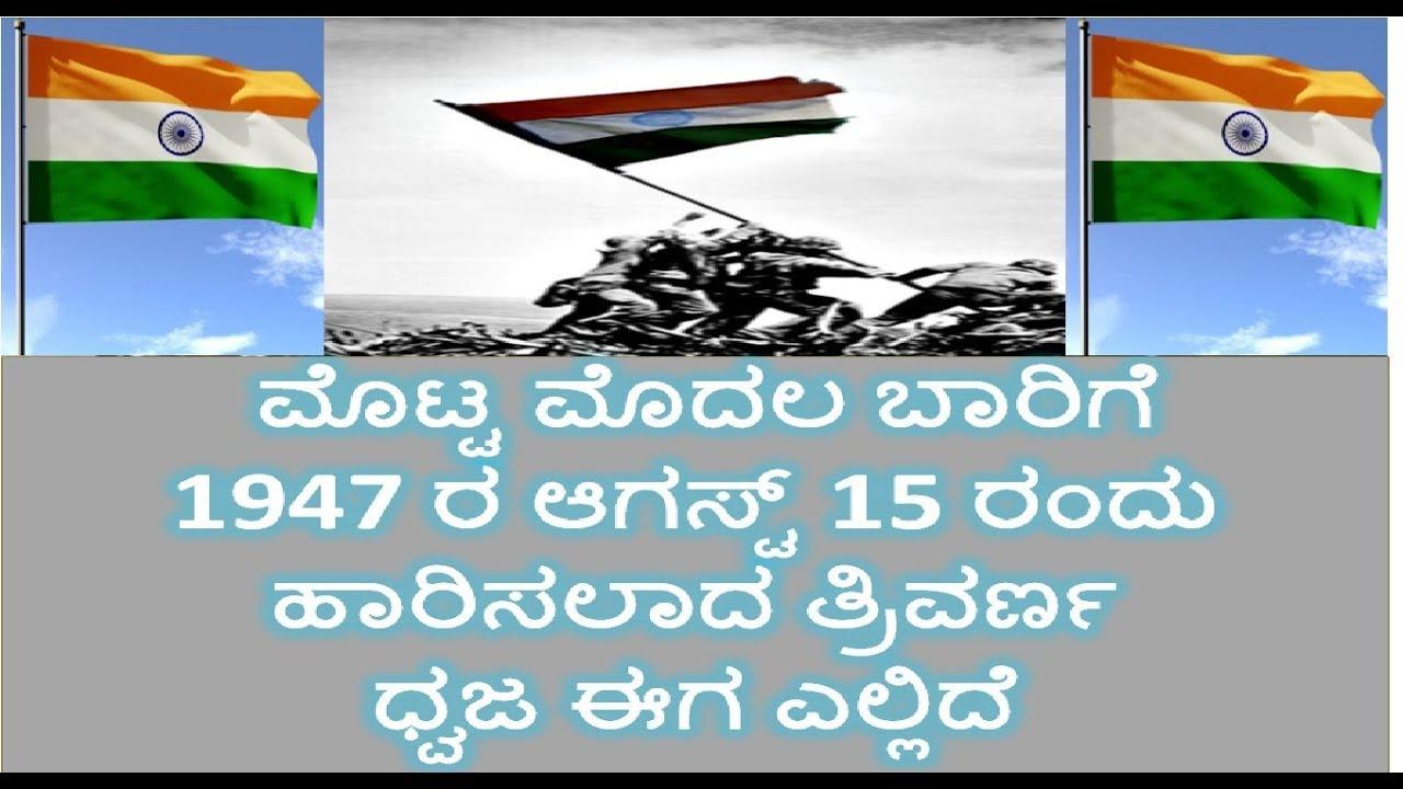 Indian Flag Information In Kannada Indian Flag History In Kannada