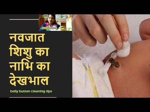 UMBILICAL CORD CLEANING||baby का belly button  को साफ़ कैसे रखे?||umbelical cord care