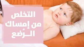 الإسهال والإمساك عند الأطفال الرضع مع رولا القطامي