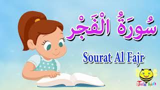 سورة الفجر مجودة - قرآن كريم  بالتجويد -Quraan